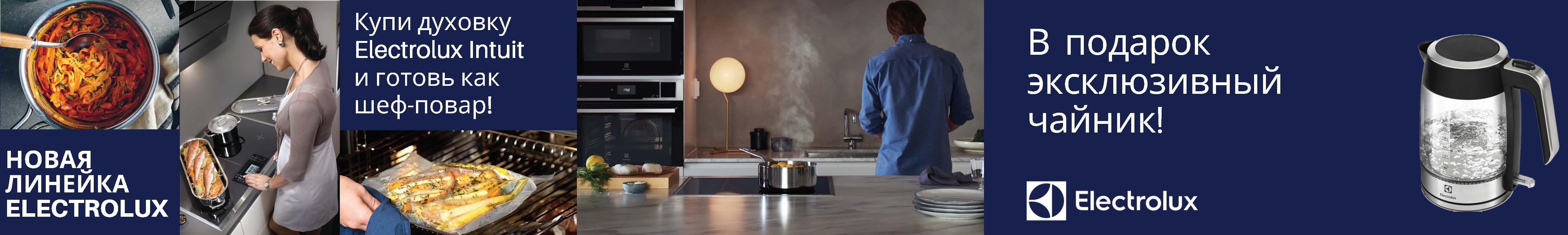 Новая линейка Electrolux можете готовить так, как вам нравится, с результатом, достойным лучших ресторанов.