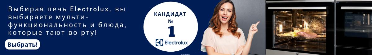Духовки Electrolux