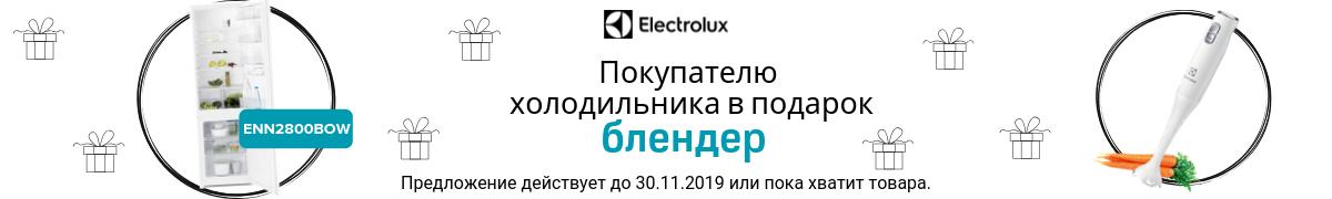 В подарок блендер с Electrolux холодильником ENN2800BOW